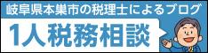 岐阜県本巣市の税理士によるブログ「1人税務相談」